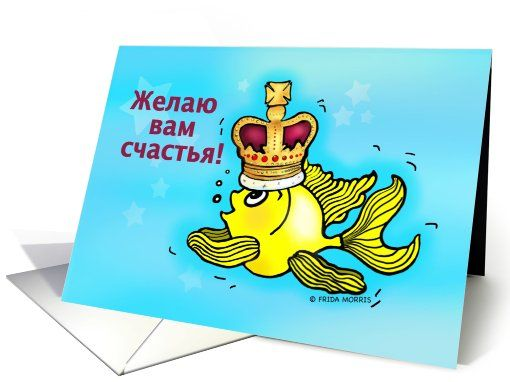 Good luck in russian fish wearing crown card for Gold fish card game