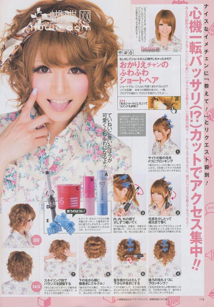 short hime hairstyle-tutorial | Short Hair Tutorials | Pinterest