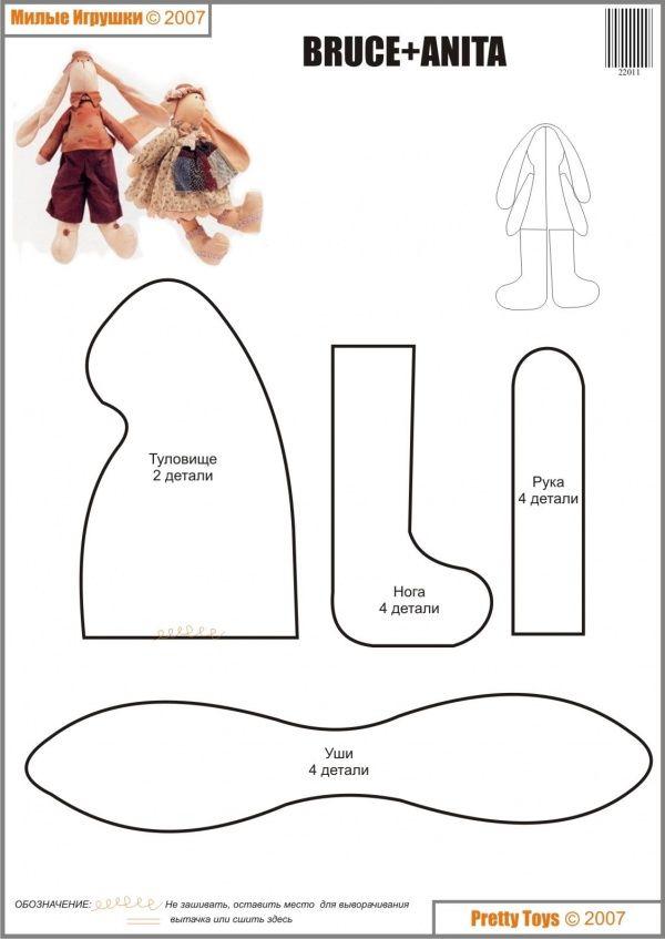 Куклы зайцы своими руками выкройка 433