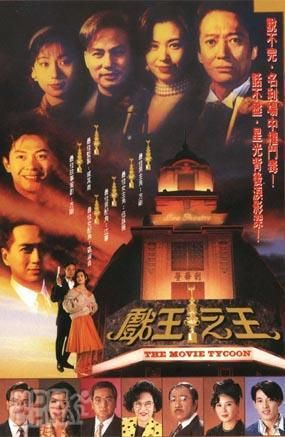 Phim Đoạn Thế Điêu Hùng