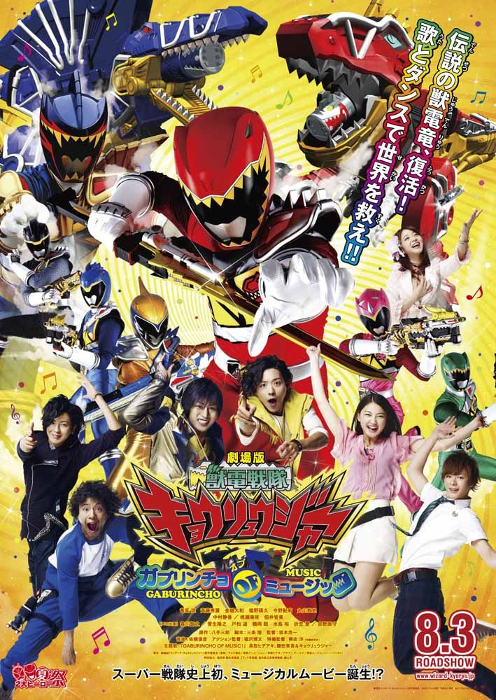 Zyuden Sentai Kyoryuger: Gaburincho Of Music - HD