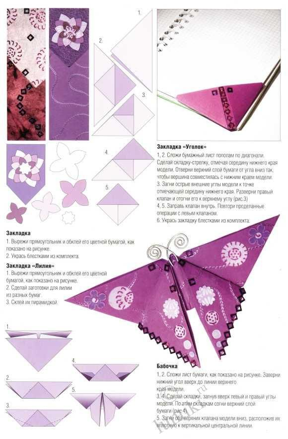Закладки для детей из бумаги мастер класс
