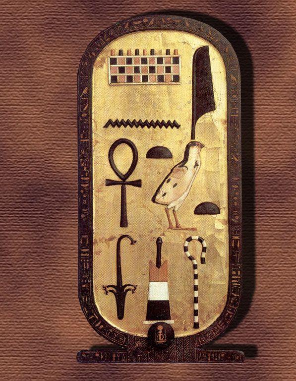 the royal cartouche of king tutankhamun tutankhamun papyrus pinte. Black Bedroom Furniture Sets. Home Design Ideas