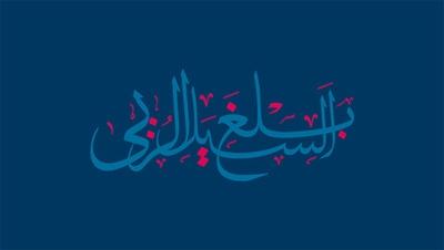 """Enough is Enough """"بلغ السيل الزبى"""" - Khaled Al Safadi"""
