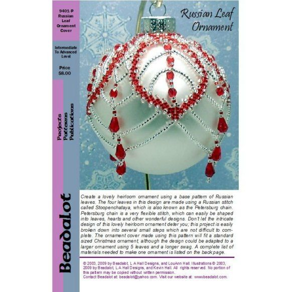 Russian Leaf Ornament Cover Pattern $8.00