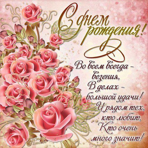Поздравления очень красивое с днем рождения женщине 62