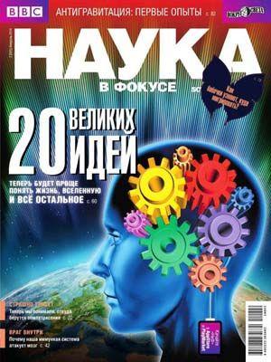 Наука в фокусе № 2 (февраль 2014)