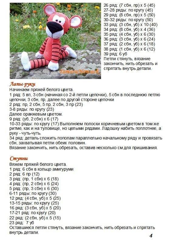 схема вязания тигрёнка крючком