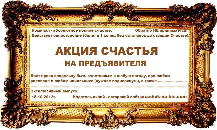 Поздравление при вручении сертификата 213
