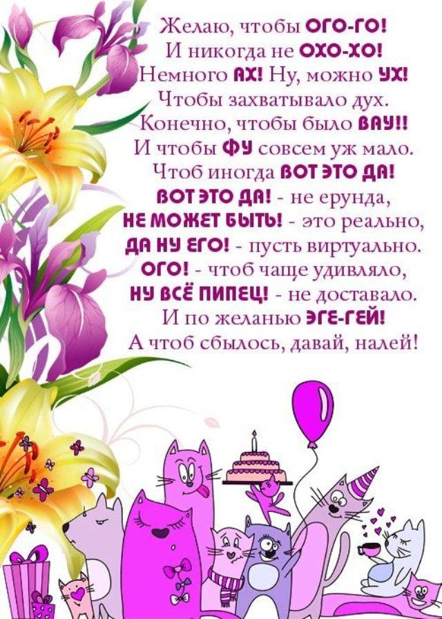 Юмористическое Поздравление Женщине На День Рождения