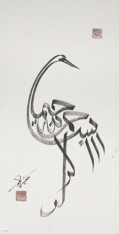 Arabic Calligraphy By Yusuf Chen Jinhui Arabic