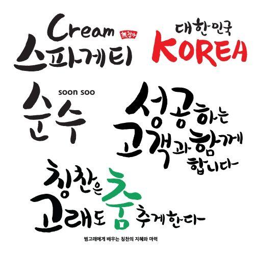 Korean Calligraphy Ci Vi Bi Pinterest