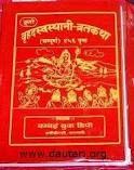 Swasthani Brata Katha