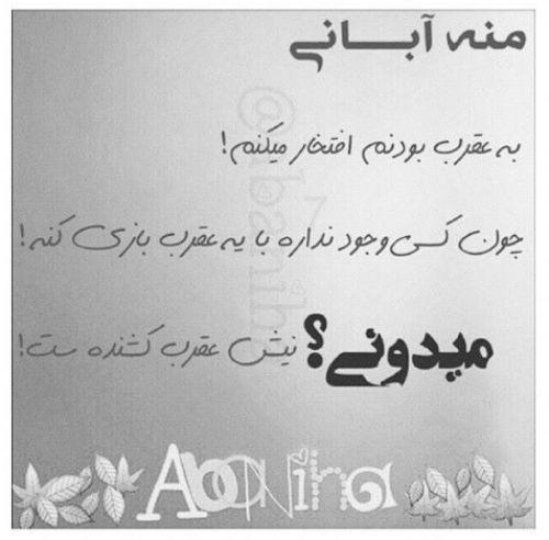 140 best images about Man Ye Abaniam on Pinterest | Posts ... - عکس نوشته آبان