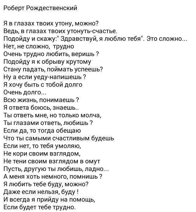 Стих песни я в глаза твои