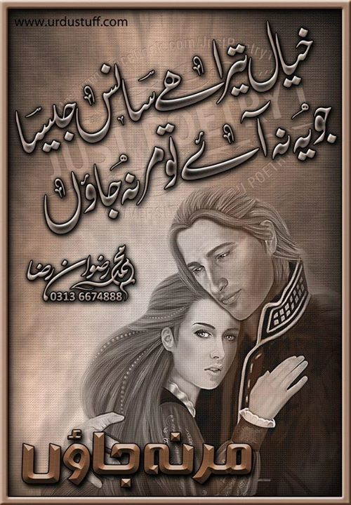 urdu poetry for valentine's day