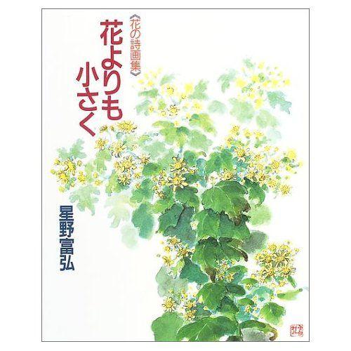 星野富弘の画像 p1_10