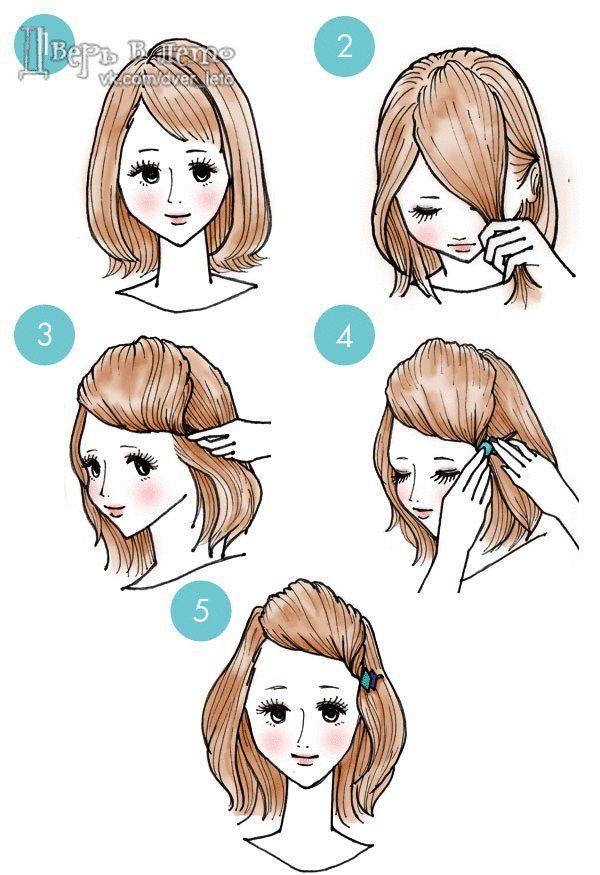 Простые причёски с чёлкой своими руками 166