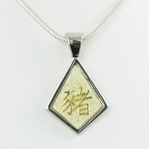 Chinese Symbol Zodiac Pendant in Two Tone Gold