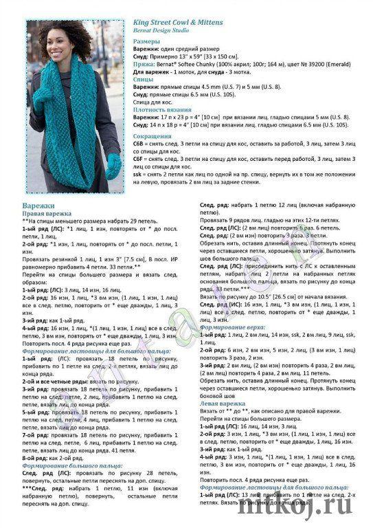 Вязание спицами шарф снуд схема 49