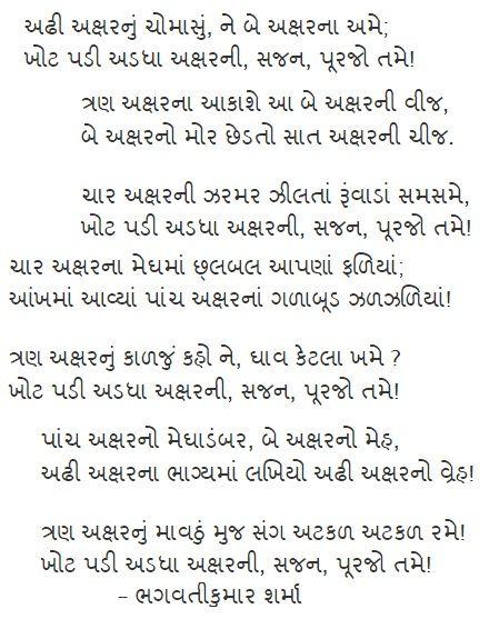 essay on winter in gujarati Essay on summer season in gujarati language summer season essay in gujarati summer season essay in bengali essay on summer season in marathi language.