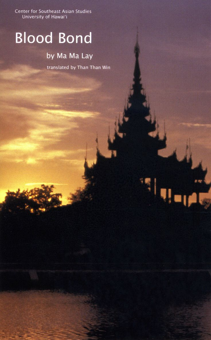 The author, Ma Ma Lay, writes authentic portrayals of modern Burmese society. The translator, Than Than Win, is well regarded and has worked on English translations of Burmese short stories and poems. This book is an easy and enjoyable read, and important to those interested in modern Southeast Asia. For more info: http://www.cseashawaii.org/2014/05/historical-accounts-of-war-and-passion-in-myanmar/ #SeaBookshelfSpotlight #Myanmar #ModernLiterature