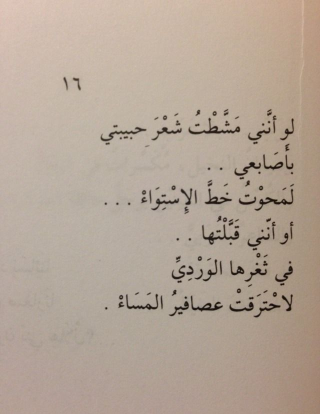 Quotes About Love In Arabic : Arabic Love Quotes Pinterest Quotes