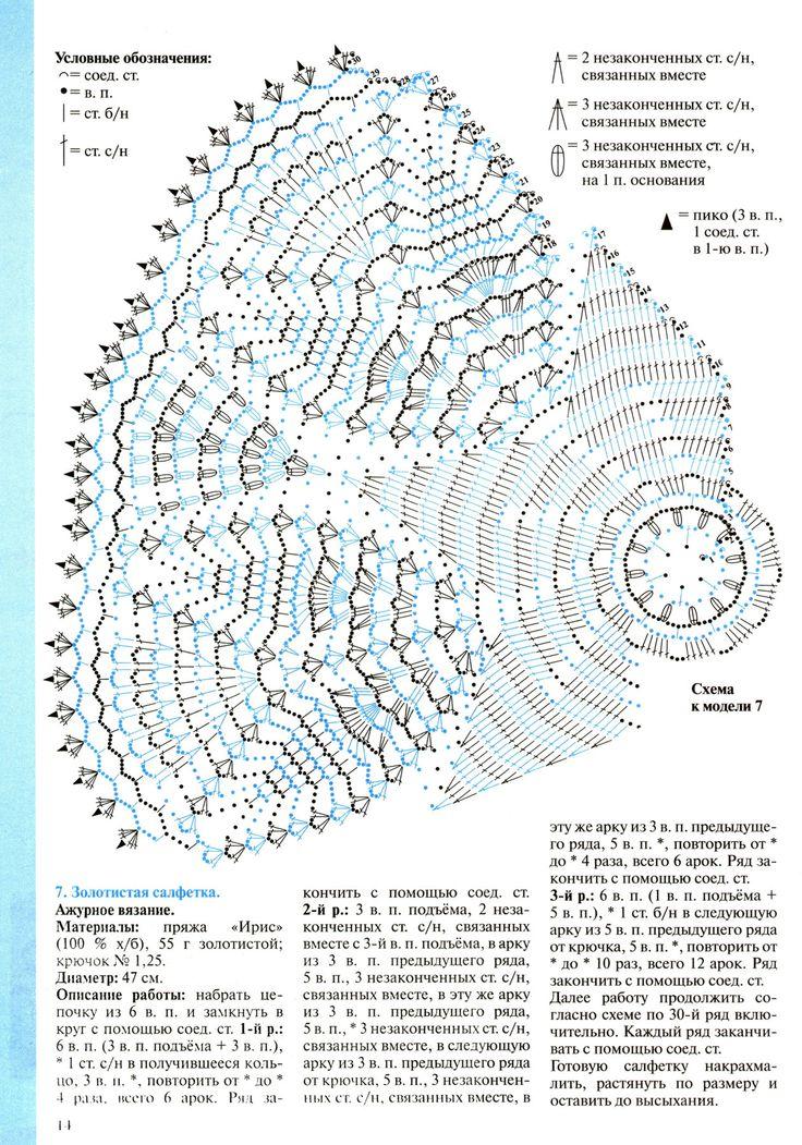 Журнал для валентины вязание крючком схемы 369