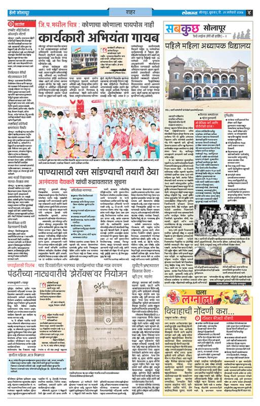 lokmat e paper Get news in marathi from eenadu marathi newspaper, vaartha marathi daily news, andhra jyothy marathi daily news paper get latest news on andhra in marathi only on.