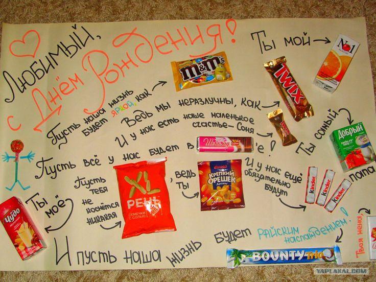 Поздравление с днём рождения плакат с шоколадками