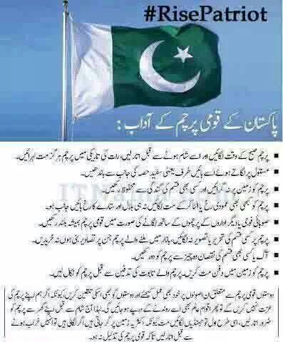 Essay on pakistan in urdu