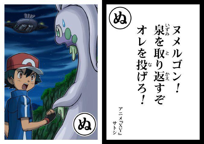ヌメルゴン アニメ