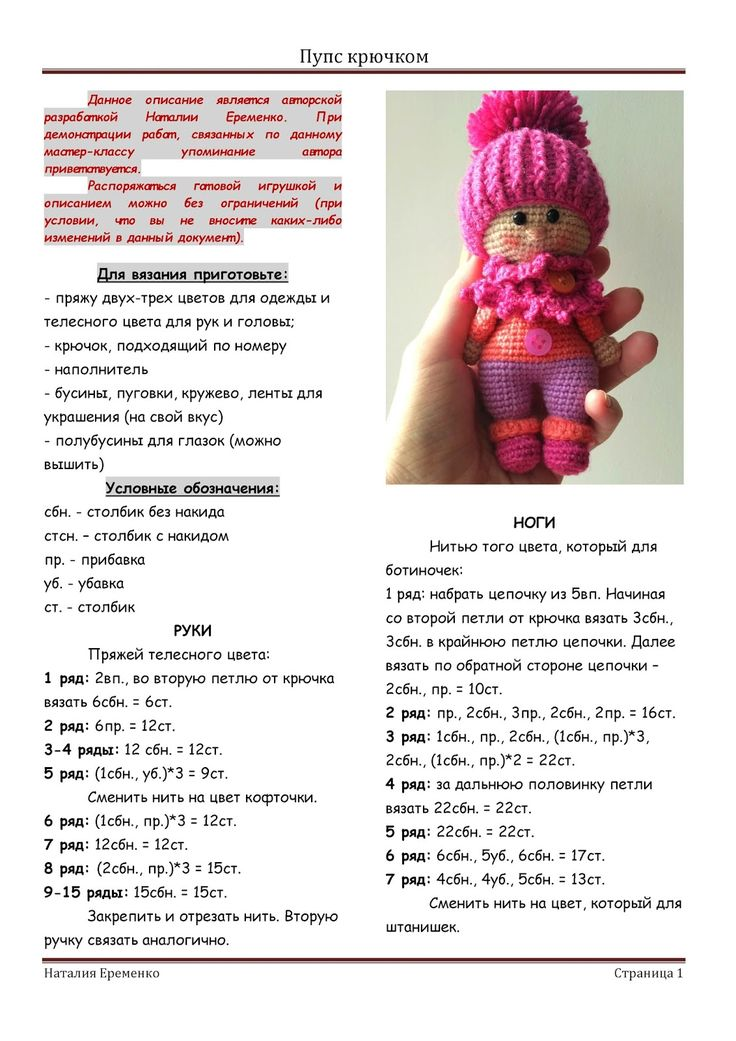 Схема вязания куколок крючком 66