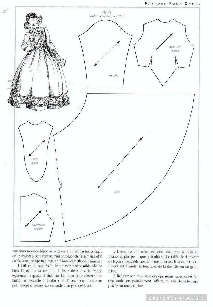 Сшить платье кукле своими руками без выкройки быстро 112