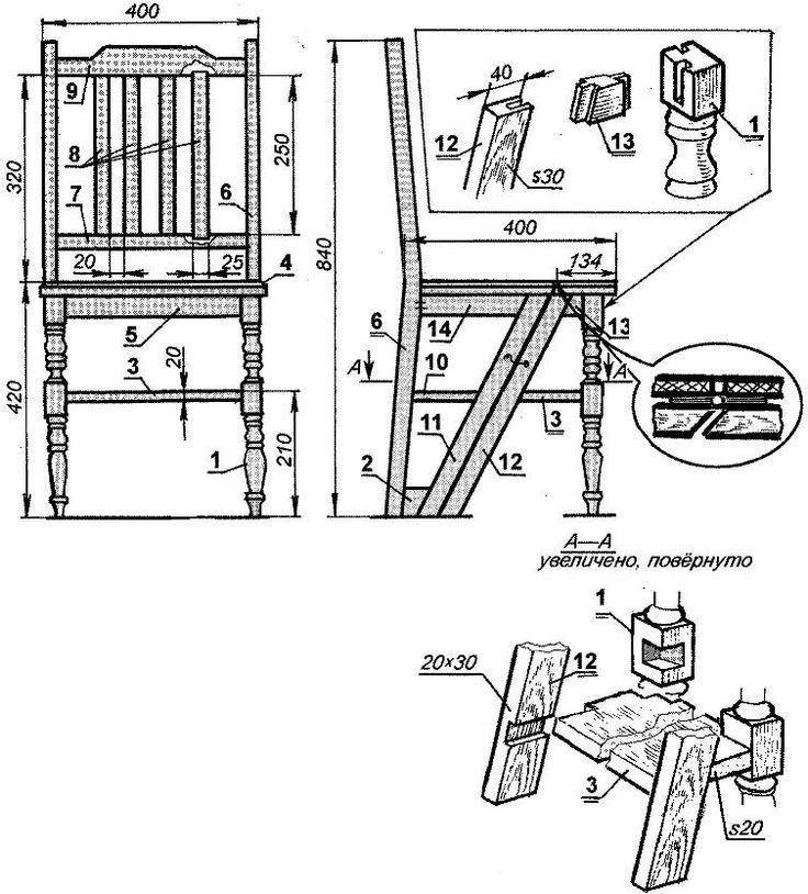Чертеж стул-стремянка своими руками чертежи