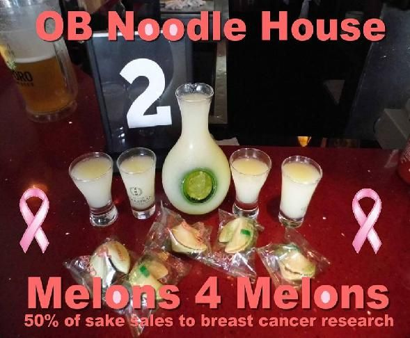 Help save 2nd Base!!! Drink melon infuses sake at the Famous OB Noodle House every Friday in the Month of October and we will donate 50% of sales to Breast Cancer Research!! Come get into da NooD and support the BooB!! https://www.facebook.com/events/317257998414045/