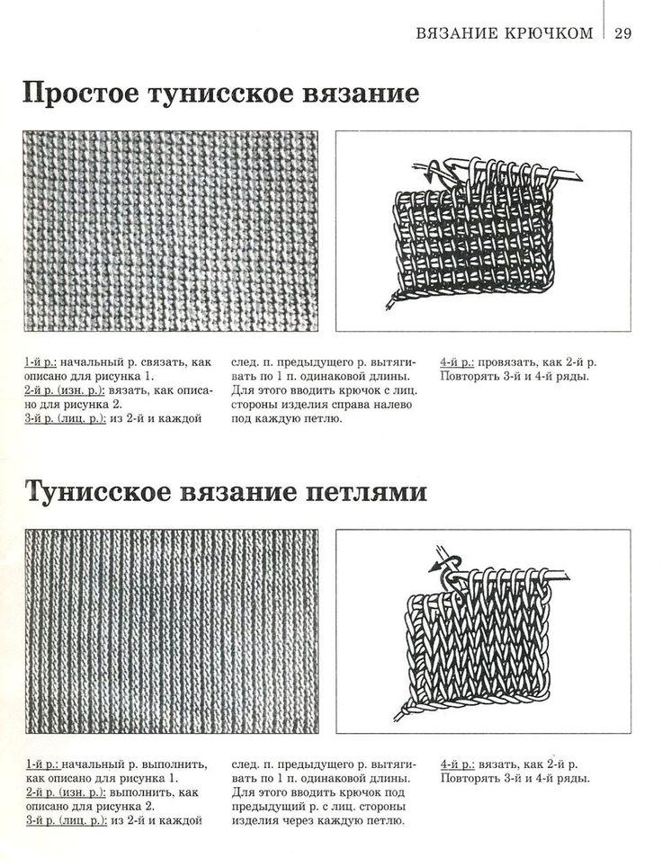 Тунисское вязание крючком для тунисского вязания