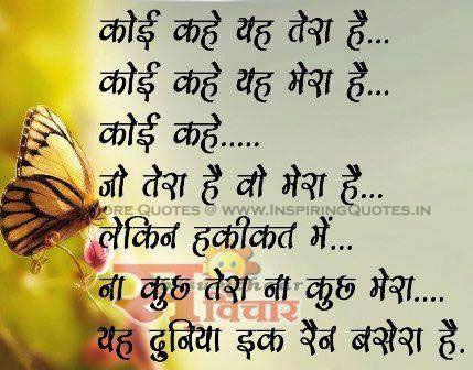 shayari on life in hindi inspirational and motivational