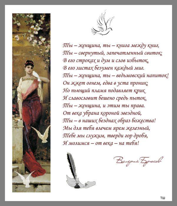 Поздравление женщине от поэтов 83
