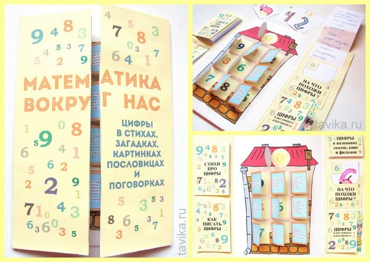 Книга о числах своими руками