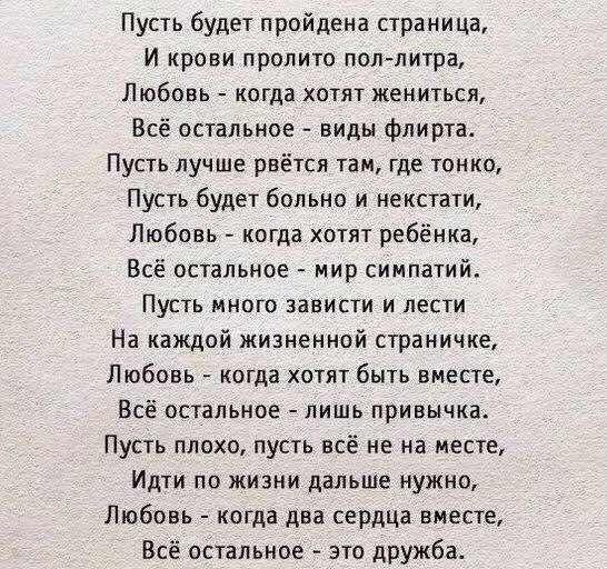 Стих любовь текст песни
