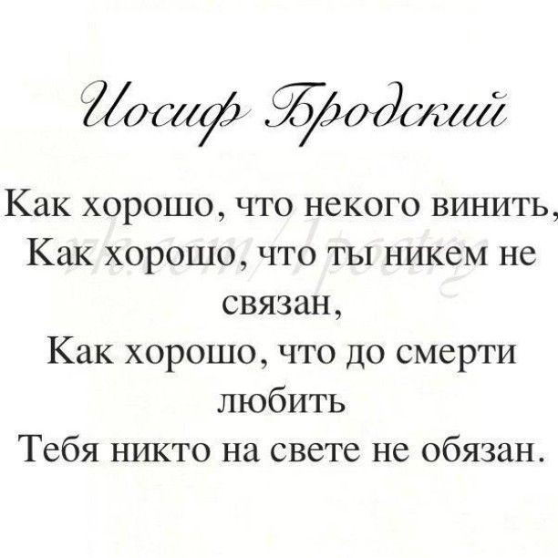 Бродский читает стих