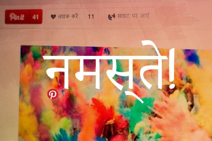नमस्ते! Pinterest now speaks Hindi, via the Official Pinterest Blog