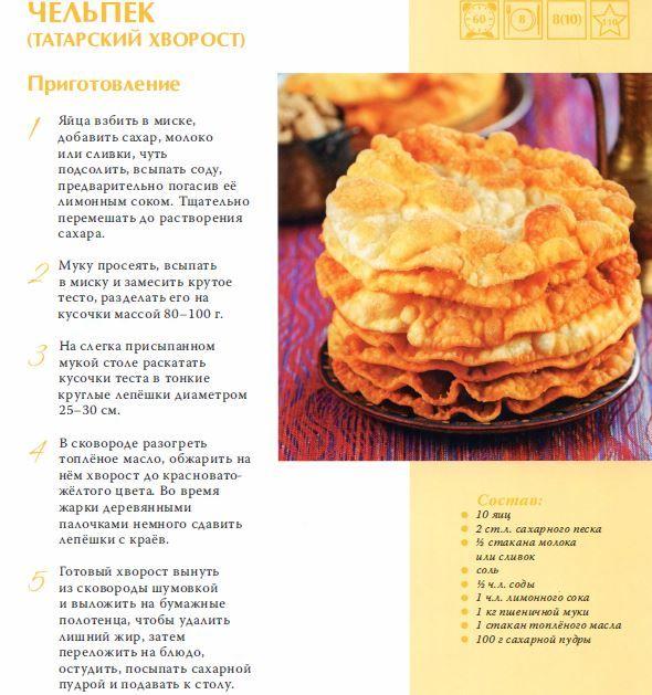Татарск рецепты блюд
