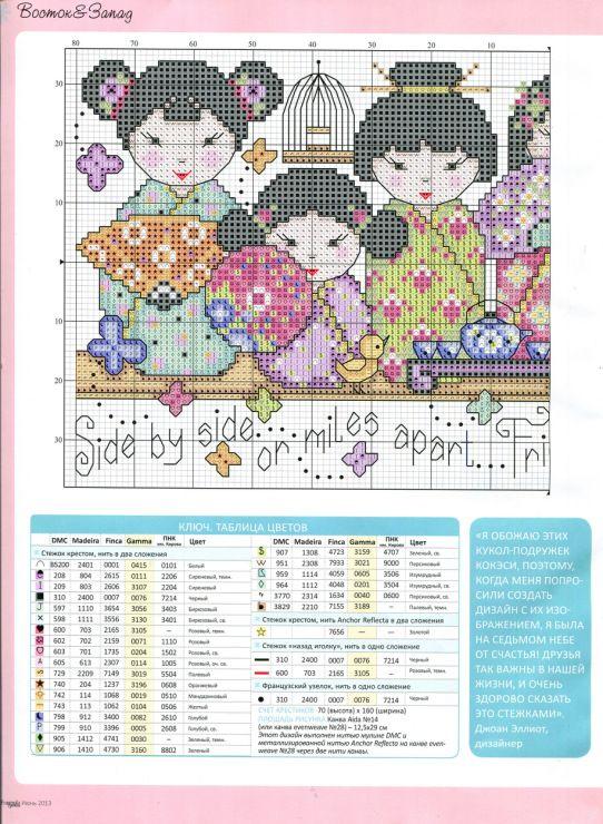 Японская вышивка крест схемы 585