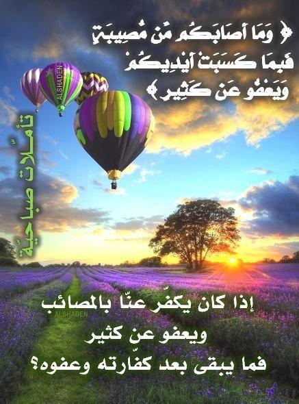 Pinned by alsharifa al ghalib