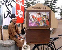 kamishibai2.jpg (JPEG-afbeelding, 250×200 pixels)