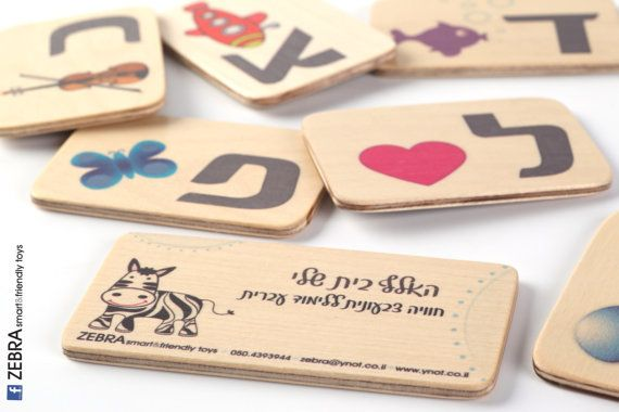 My Alef Bet Magical Magnets - An educational Hebrew alphabet wood game. Bring Alef Bet smiles and fun into your homes and kindergartens. Children love this game! It's the perfect gift for those who love smart, simple, natural, and beautiful design.     Enjoy & Good luck, www.etsy.com/shop/zebratoys