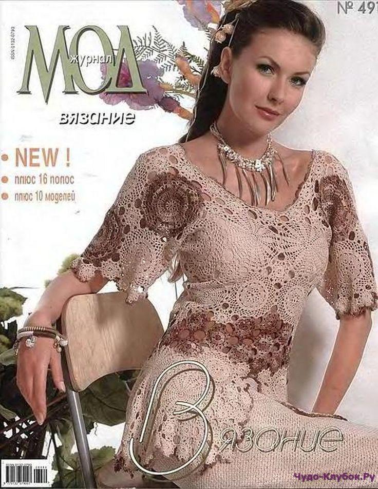 Вязание крючком журнал мод 515 4