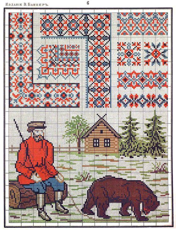 Русская народный орнамент вышивка крестом 886